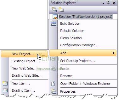 เมนู Add > New Project...