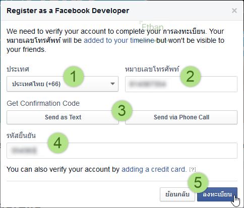 Verify Account ทางโทรศัพท์