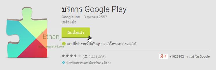 Google Play Services บนเว็บ Google Play Store