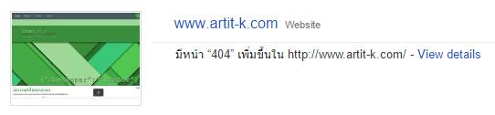 Google Webmasters รายงานข้อผิดพลาดให้ทราบ