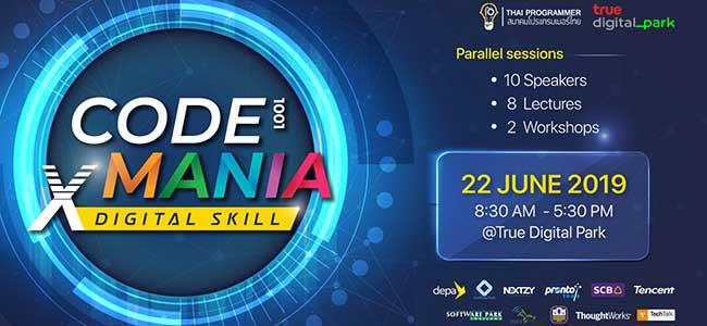 รีวิวงาน Code Mania 1001 X Digital Skill (รูปเยอะ)