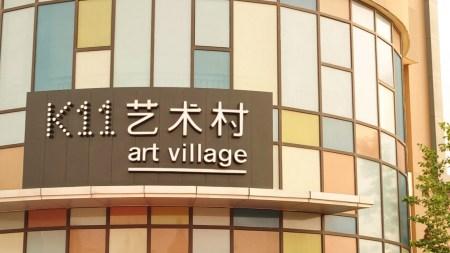 K11 Art Foundation Hong Kong Makes