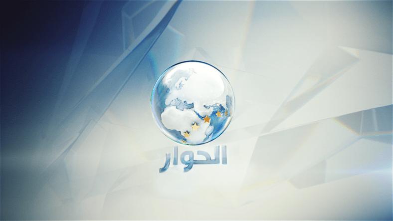 Al Hiwar Logo