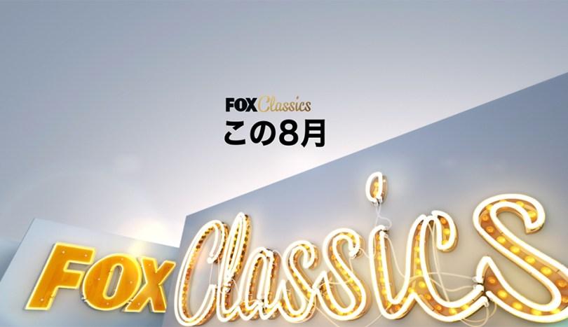 Fox Classics Japan 2015 branding by JL Design, Taiwan