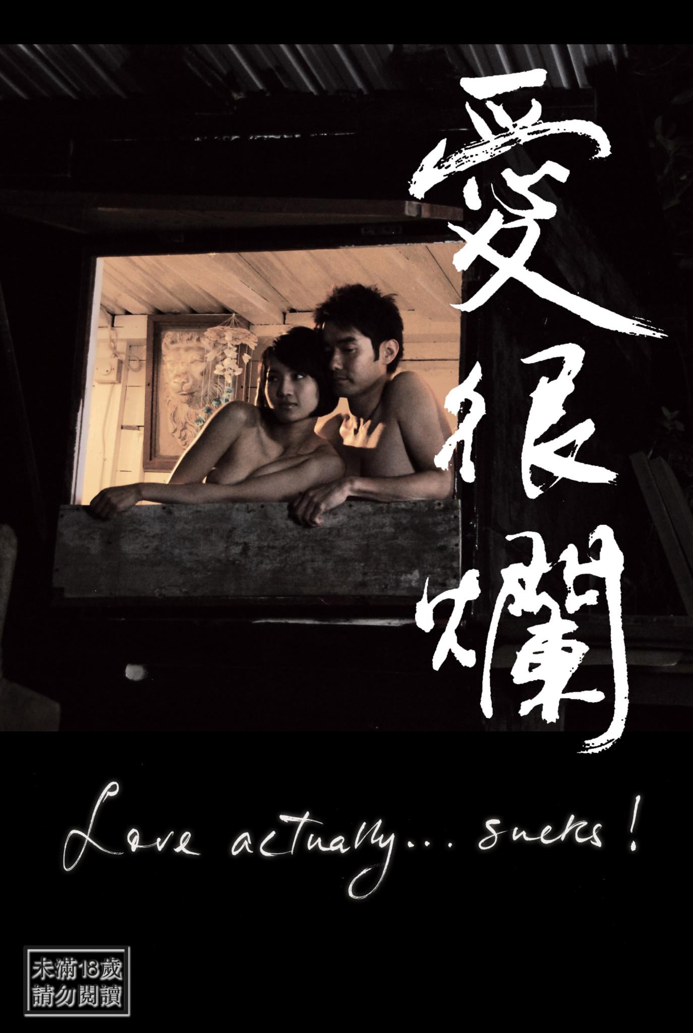 愛很爛 | [組圖+影片] 的最新詳盡資料** (必看!!) - www.go2tutor.com
