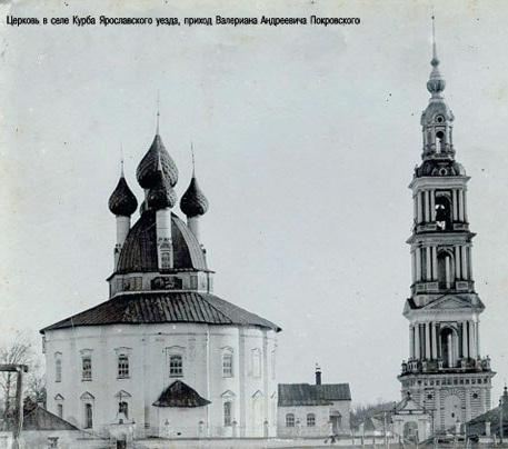 Церковь Казанской иконы Божией Матери в Курбе (фото начала XX века)