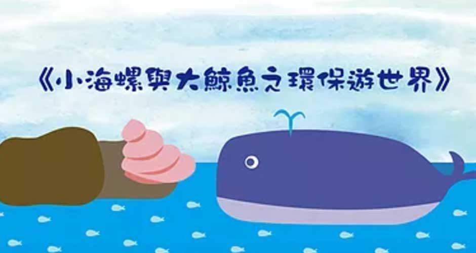小海螺與大鯨魚之環保遊世界