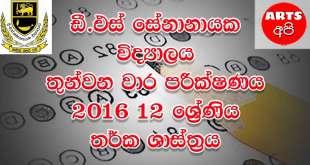 D S Senanayake College Final Term Test Logic 2016 Grade 12