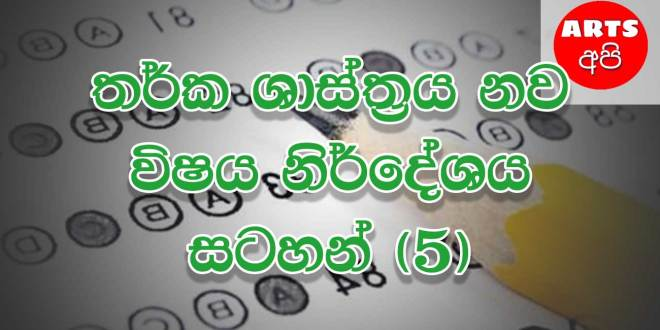 Advanced Level Logic New syllabus Lesson 5 Short Note