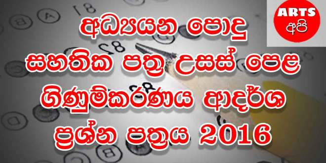 Advanced Level Accounting Model Paper 2016