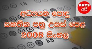 Advanced Level Sinhala 2008 Paper