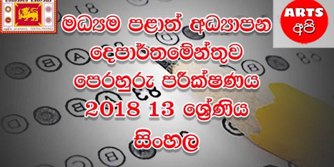 Southern Province Practice Test Paper Sinhala Grade 13 2018 Paper