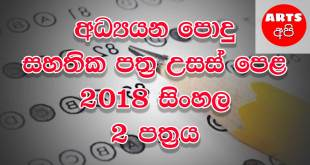 Advanced Level Sinhala 2018 Paper Part II