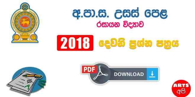 Advanced Level Chemistry 2018 Paper Part II