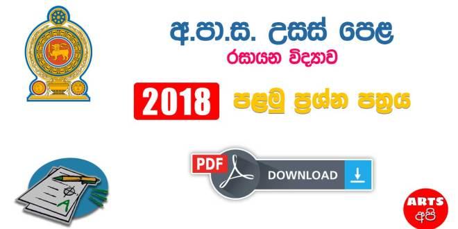 Advanced Level Chemistry 2018 Paper Part I