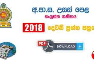 Advanced Level Combined Mathematics 2018 Paper Part II