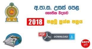 Advanced Level Physics 2018 Paper Part I