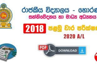 Advanced Level Sinhala Royal College Media First Term Test Paper 2018