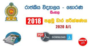 Advanced Level Sinhala Royal College Horana First Term Test Paper 2018