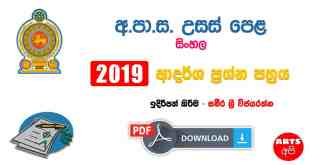 Advanced Level Sinhala 2019 Model Paper