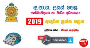 Advanced Level Media 2019 Model Paper by Wasantha Allawala