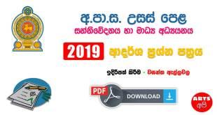 Advanced Level Media 2019 Model Paper by Wasantha Allawala