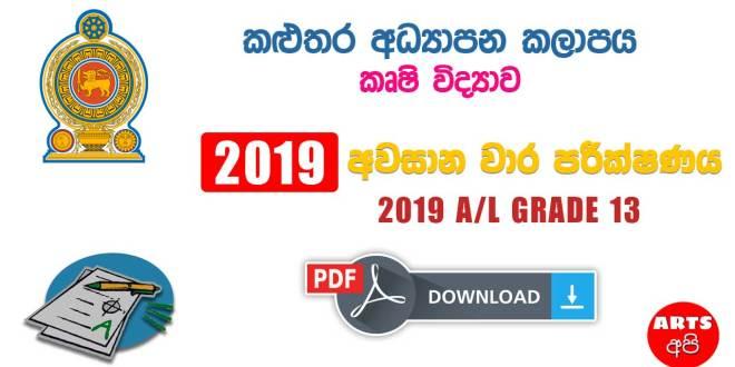 Advanced Level Kalutara Education Office Final Term Test Paper Agricultural Grade 13 2019