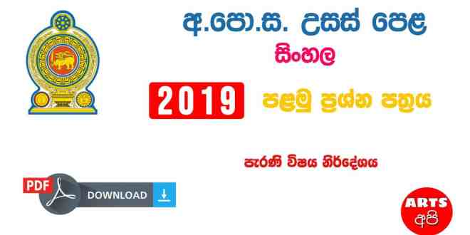 Advanced Level Sinhala 2019 Paper Part I Old Syllabus