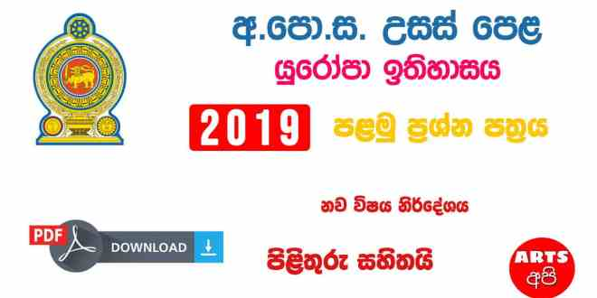 Advanced Level History of Europe 2019 Paper Part I New Syllabus