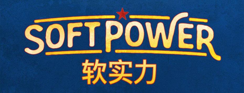 Soft Power: Musical