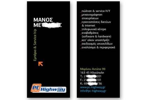 www.pc-highway.gr