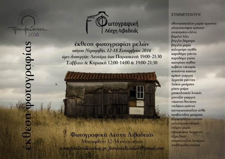 """αφίσα σχεδιασμένη για ομαδική έκθεση φωτογραφίας στα πλαίσια των εκδηλώσεων """"Τροφώνια 2016"""" - a poster designed for a group photography exhibition in Greece"""