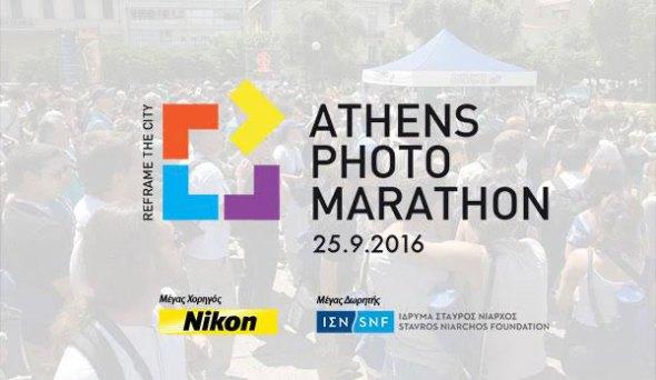 Athens Photo Marathon: Φωτογραφικός Μαραθώνιος στην Αθήνα