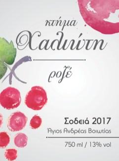 Wine label - Ετικέτα κρασιού Κτήμα Χαλιώτη