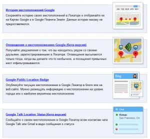 Google Locator features
