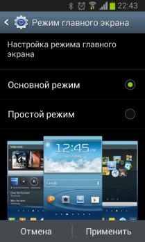 Выбор режима экрана