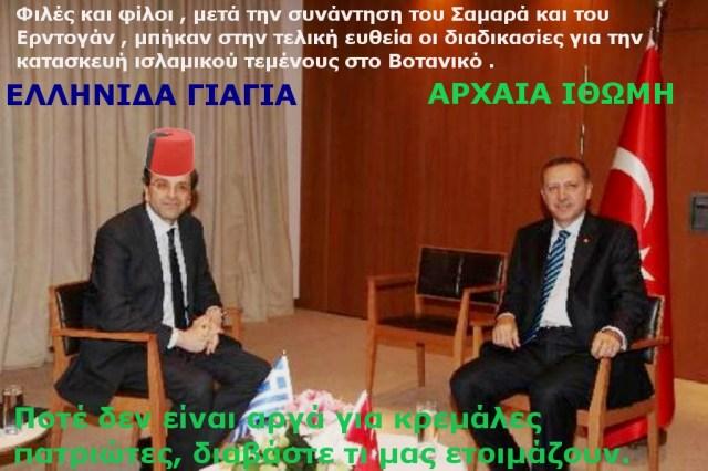 ΣΑΜΑΡΑΣ ΕΡΝΤΟΓΑΝ