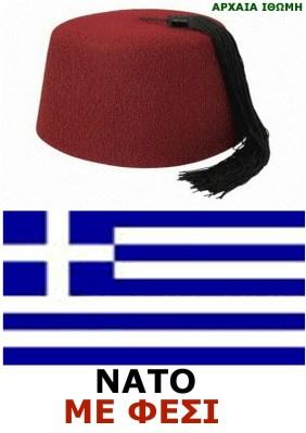 ΜΕ ΦΕΣΙ