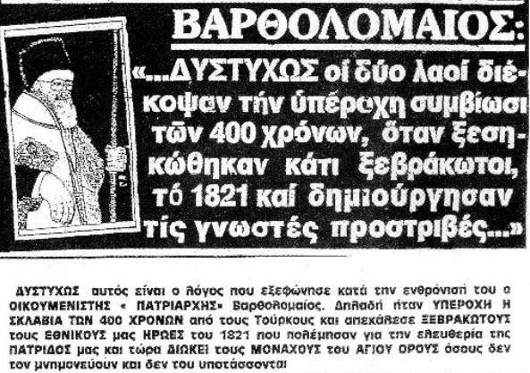Ο ΠΡΟΔΟΤΗΣ ΒΑΡΘΟΛΟΜΑΙΟΣ
