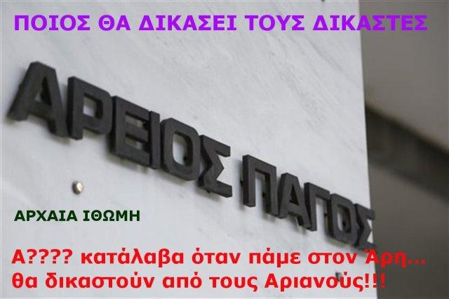 ΑΡΕΙΟΣ ΠΑΓΟΣ Α