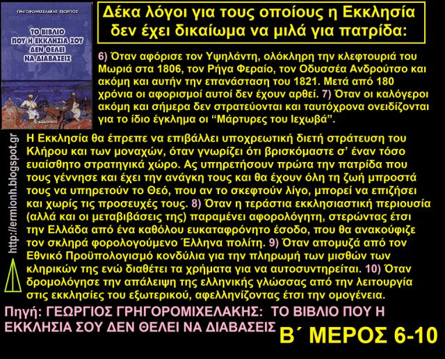 απλώς ΠΑΡΕΔΩΣΕ την Κωνσταντινούπολη στους Τούρκους