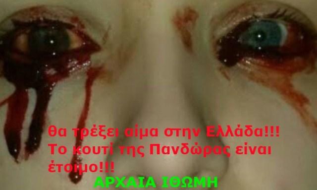 θα τρέξει αίμα στην Ελλάδα!!!Το κουτί της Πανδώρας είναι έτοιμο 1!!!
