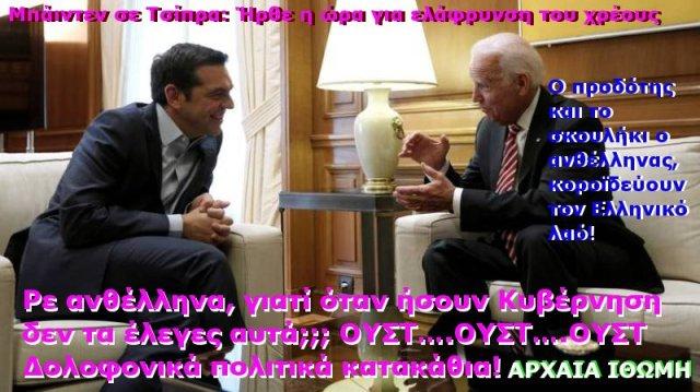 ΤΣΙΠΡΑΣ ΜΠΑΙΤΕΝ