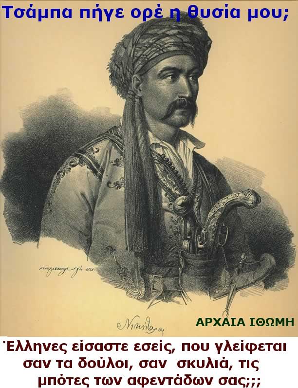 ο Νικηταράς, το λιοντάρι του 1821 Α