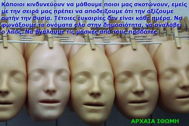 ΥΠΟΚΡΙΤΕΣ 1