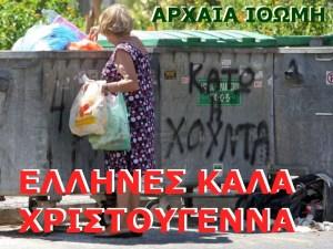 γυναίκα-ψάχνει-σκουπίδια