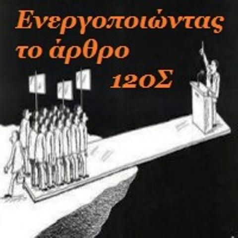 120syntagma