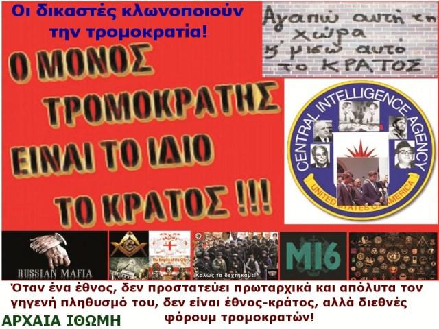 ΤΡΟΜΟΚΡΑΤΙΑ 1Α 1