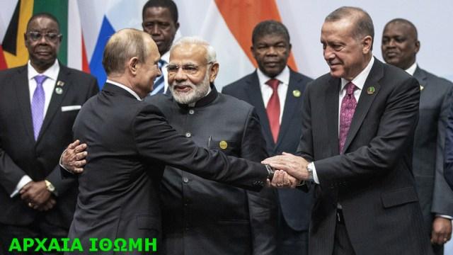 BRICS με Τ για την Τουρκία Ο Ερντογάν θέλει να ενώσει τις αναδυόμενες οικονομίες BRICS