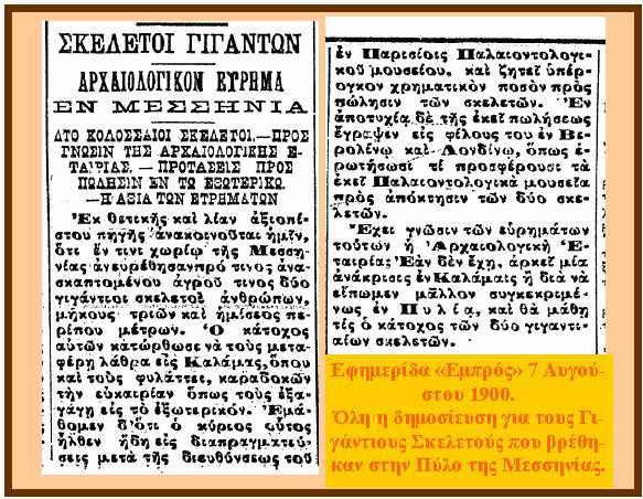 ΚΑΛΑΜΑΤΑ 2 ΓΗΓΑΝΤΕΣ ΣΚΕΛΕΤΟΙ
